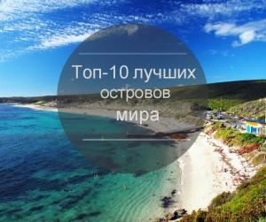топ-10 лучших островов мира