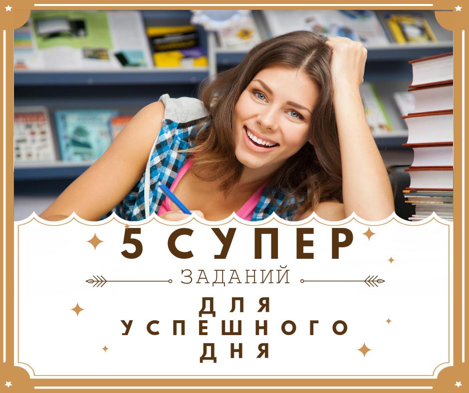 5 супер заданий