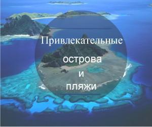 Привлекательные острова и пляжи