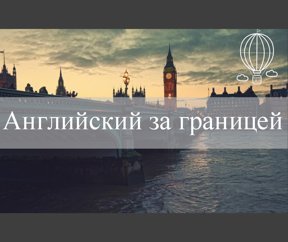 Английский за границей