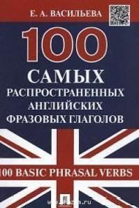 100 фразовых глаголов