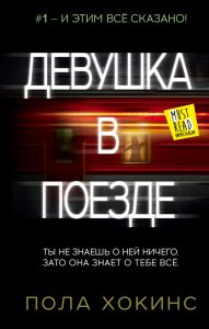 Pola_Hokins__Devushka_v_poezde