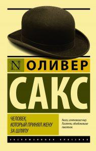 «Человек, который принял свою жену за шляпу» Оливер Сакс