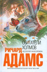 «Обитатели холмов» Ричард Адамс