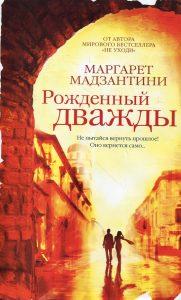 «Рождённый дважды» Маргарет Мадзантини
