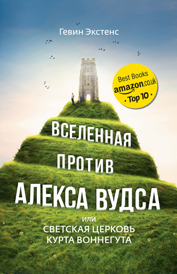 Райли Алекса  Ридли  Книги скачать читать бесплатно
