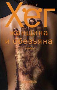 «Женщина и обезьяна» Питер Хёг