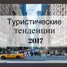 тенденции в туризме 2017