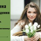 Анна Найденко