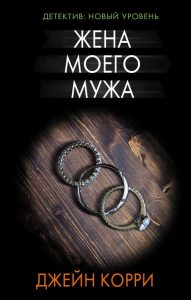 Dzhejn_Korri__Zhena_moego_muzha