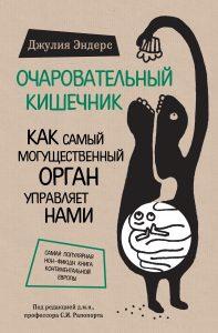 Dzhuliya_Enders__Ocharovatelnyj_kishechnik._Kak_samyj_moguschestvennyj_organ_upr