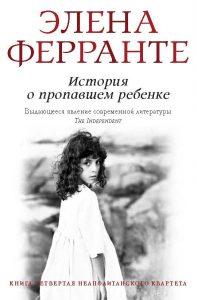 Elena_Ferrante__Istoriya_o_propavshem_rebenke