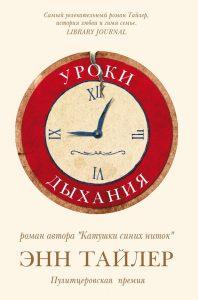 Enn_Tajler__Uroki_dyhaniya