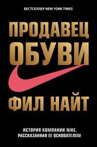 Fil_Najt__Prodavets_obuvi._Istoriya_kompanii_Nike_rasskazannaya_ee_osnovatelem
