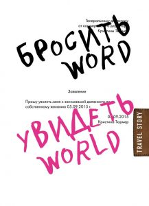 Kristin_Tyurmer__Brosit_Word_uvidet_World