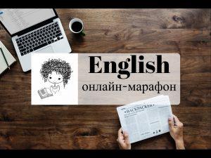 English онлайн-марафон