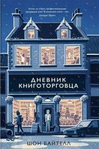 Shon_Bajtell__Dnevnik_knigotorgovtsa