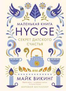 mayk-viking-hygge-sekret-datskogo-schastya